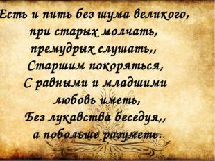 Есть и пить без шума великого, при старых молчать, премудрых слушать,, Старши