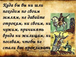 Куда бы вы ни шли походом по своим землям, не давайте отрокам, ни своим, ни ч