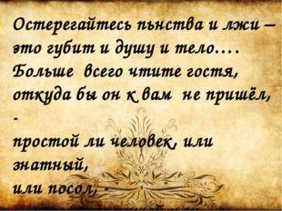 Остерегайтесь пьнства и лжи – это губит и душу и тело…. Больше всего чтите го