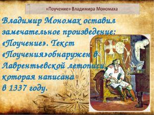 Владимир Мономах оставил замечательное произведение: «Поучение». Текст «Поуче