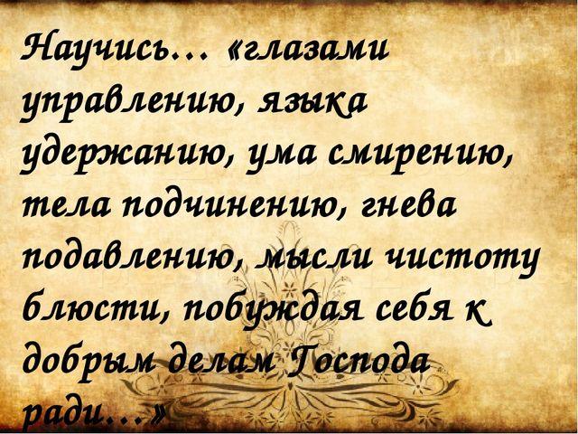 Научись… «глазами управлению, языка удержанию, ума смирению, тела подчинению,...