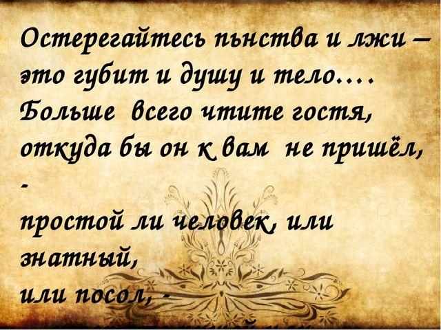 Остерегайтесь пьнства и лжи – это губит и душу и тело…. Больше всего чтите го...
