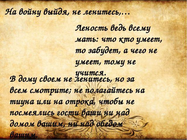 На войну выйдя, не ленитесь,… Леность ведь всему мать: что кто умеет, то забу...