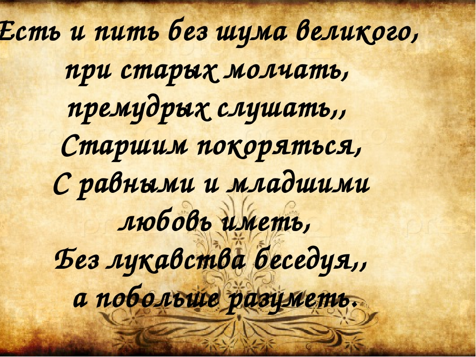 Есть и пить без шума великого, при старых молчать, премудрых слушать,, Старши...