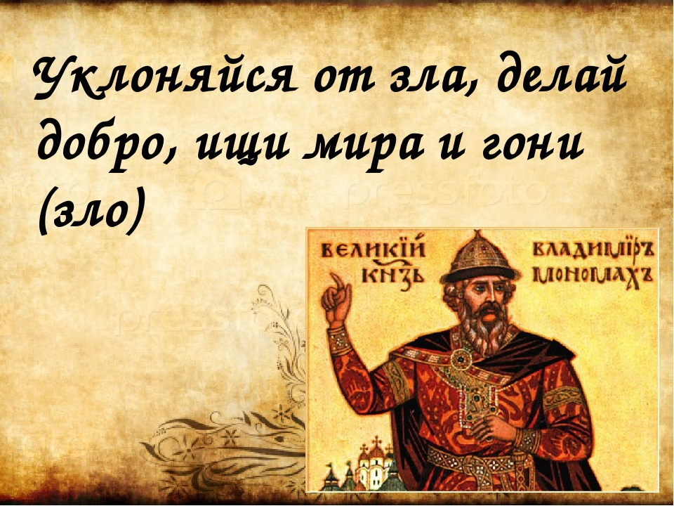 Уклоняйся от зла, делай добро, ищи мира и гони (зло)