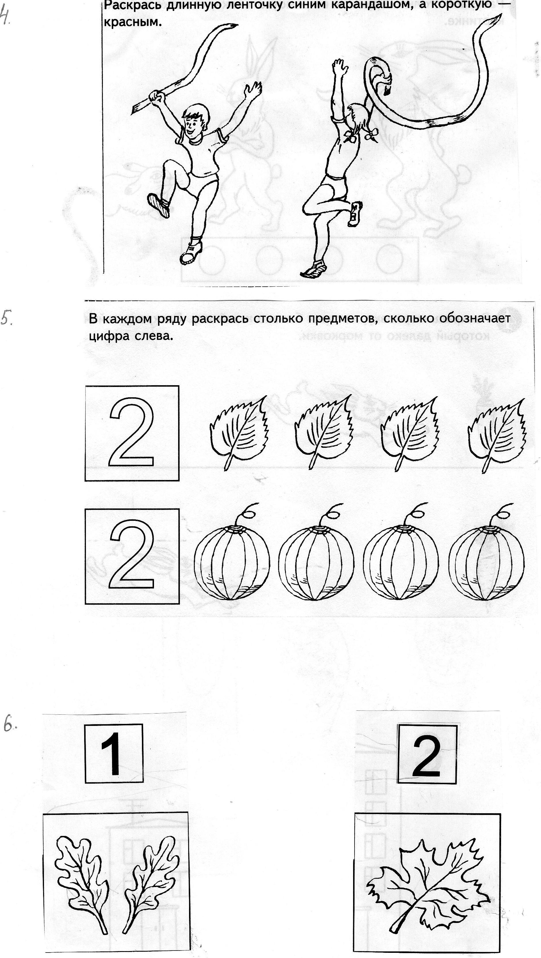 число и цифра 3 презентация 1 класс петерсон