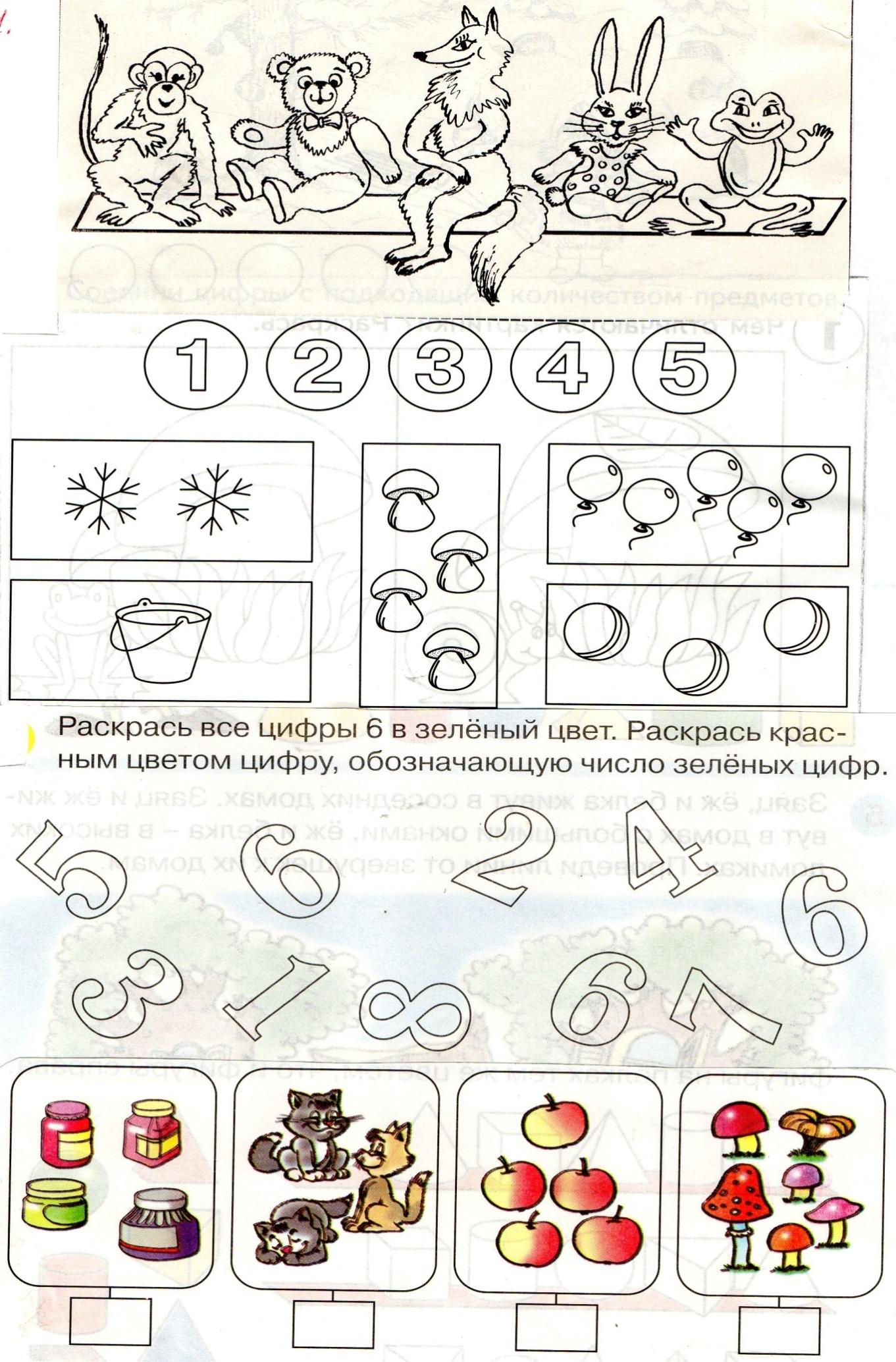Знакомство С Числом И Цифрой Второго Десятка