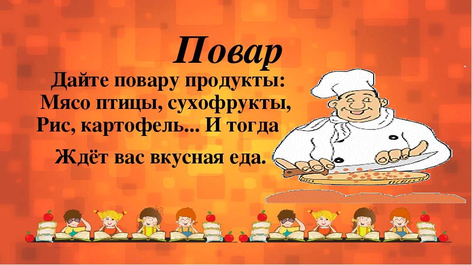 дорога смешные картинки о профессии повар горячее