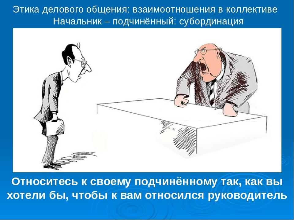 Картинка какой должен быть начальник