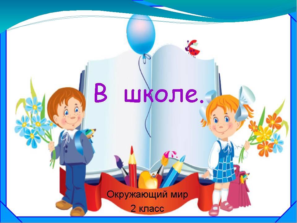Картинки школа 2 класс, днем рождения мужчине