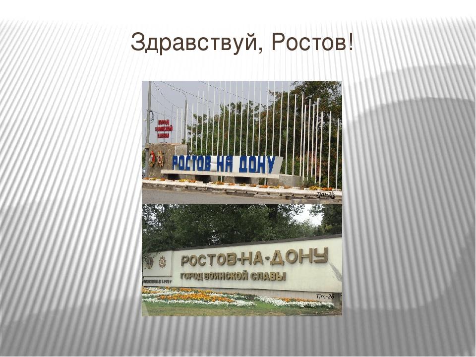 новокузнецка смотреть картинки привет с ростова на дону туберозном склерозе