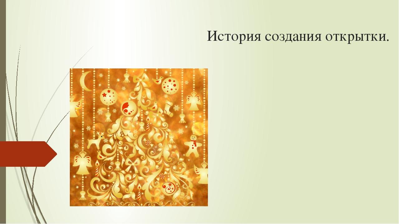 Цель создания открытки