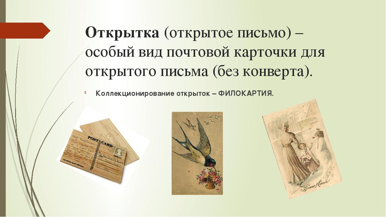 История почтовой открытки в россии, рождением