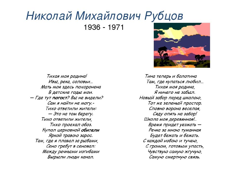Стих николая рубцова моя родина