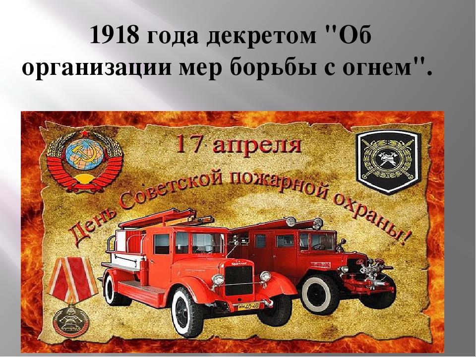 считает, картинки с днем пожарного 17 апреля его повелитель