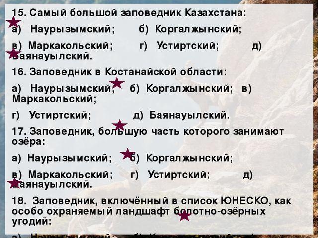 Терсекский лес в казахстане