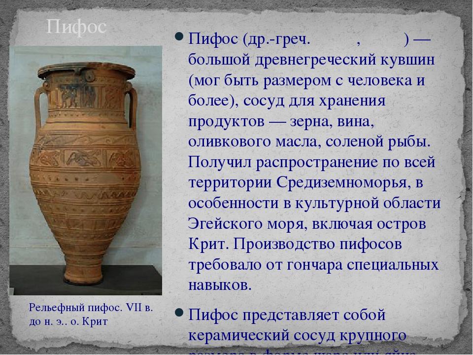 Особенности древнегреческого уч та