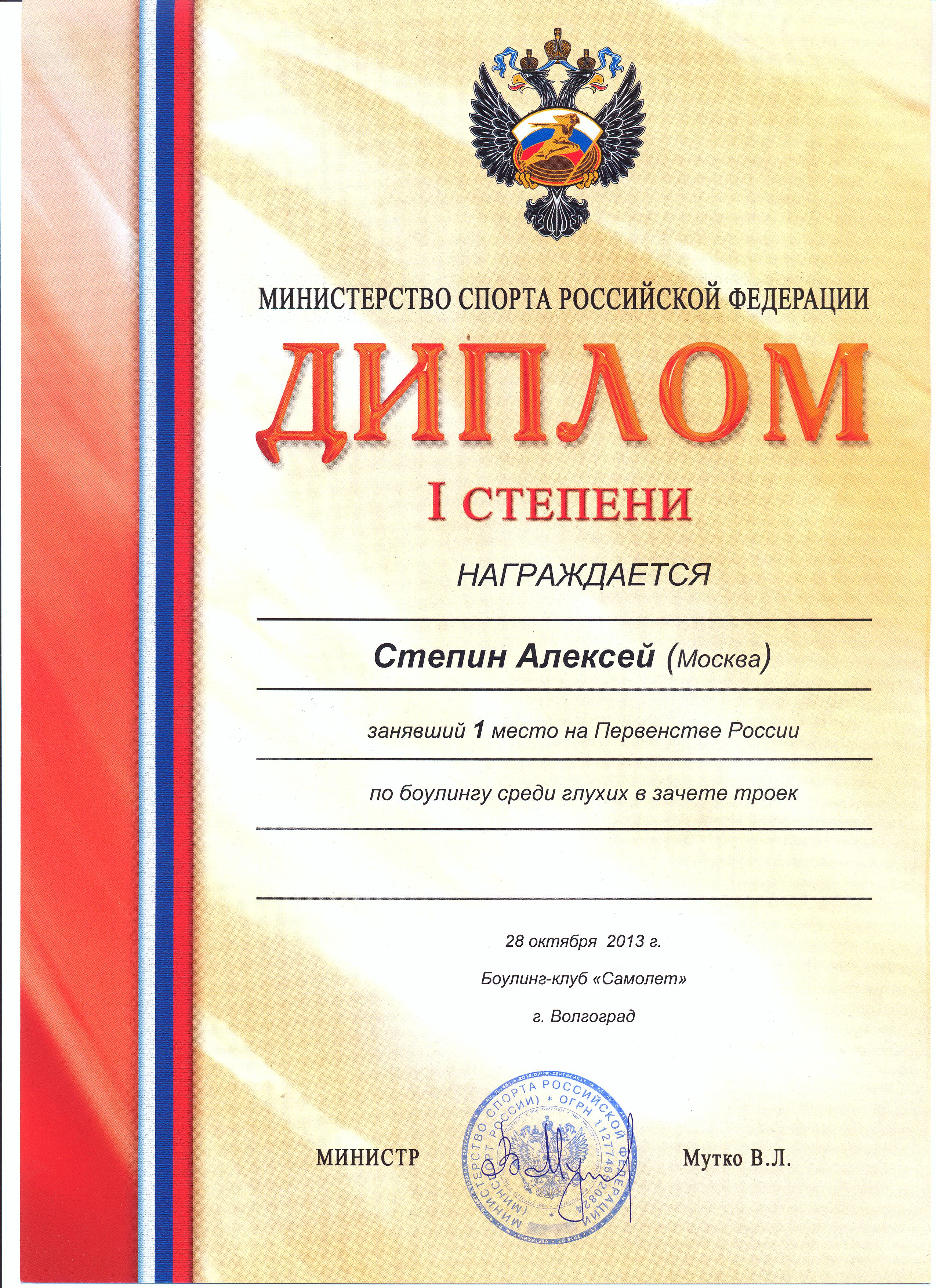 ДИПЛОМ i степени награждается Степин Алексей занявший место на  hello html m411ad4ac jpg