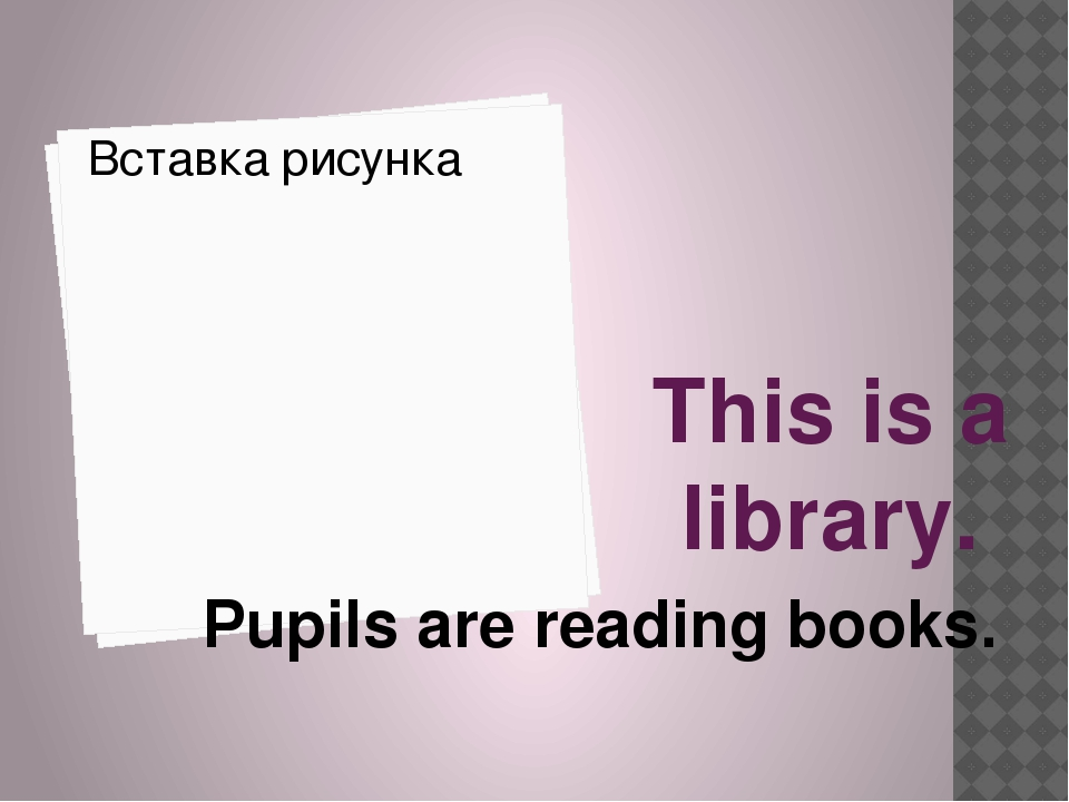This is a library. Pupils are reading books.