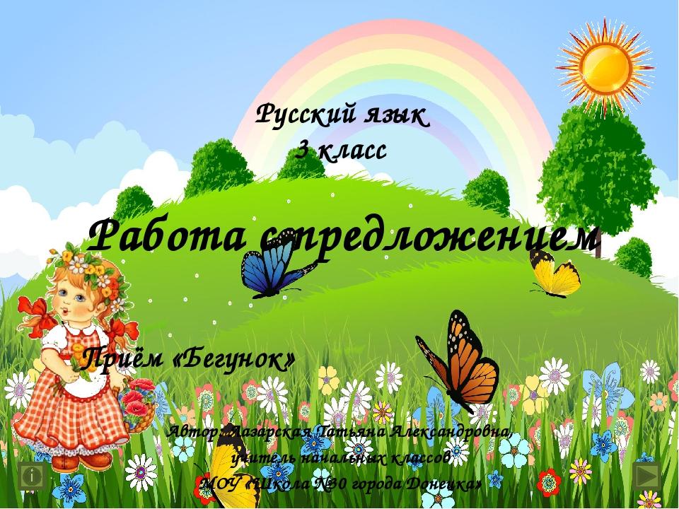 Автор: Лазарская Татьяна Александровна, учитель начальных классов МОУ «Школа...