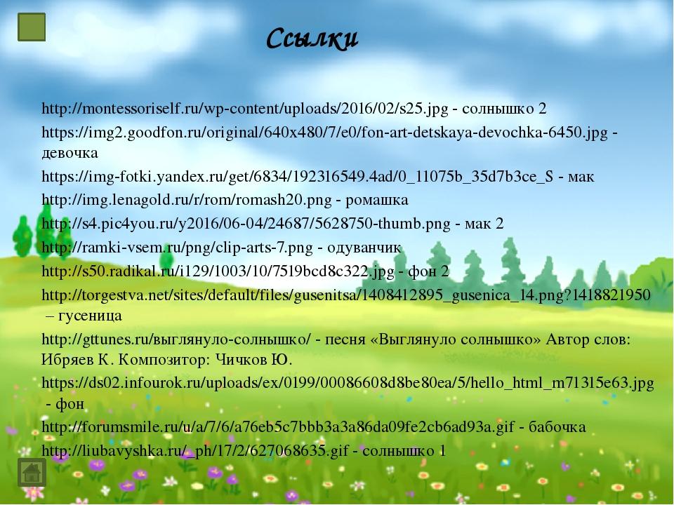 Ссылки http://montessoriself.ru/wp-content/uploads/2016/02/s25.jpg - солнышк...