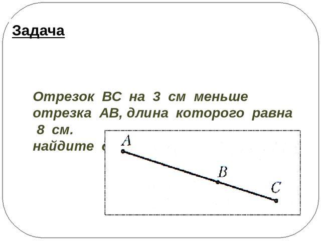 2 .отрезок.длина Отрезка.треугольник 5 Класс Решебник