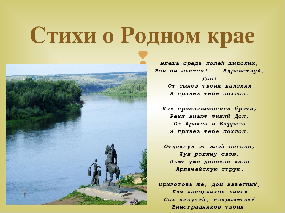 этой интересный стих про родной край ангарск прекрасно