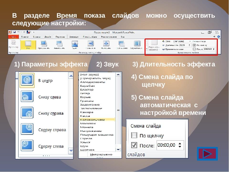 Как сделать в презентации показ слайдов автоматическим