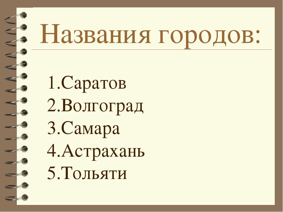 Названия городов: Саратов Волгоград Самара Астрахань Тольяти
