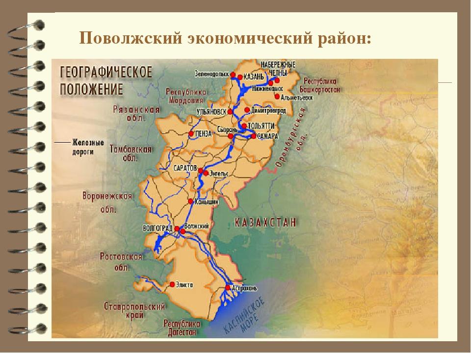 Поволжский экономический район: