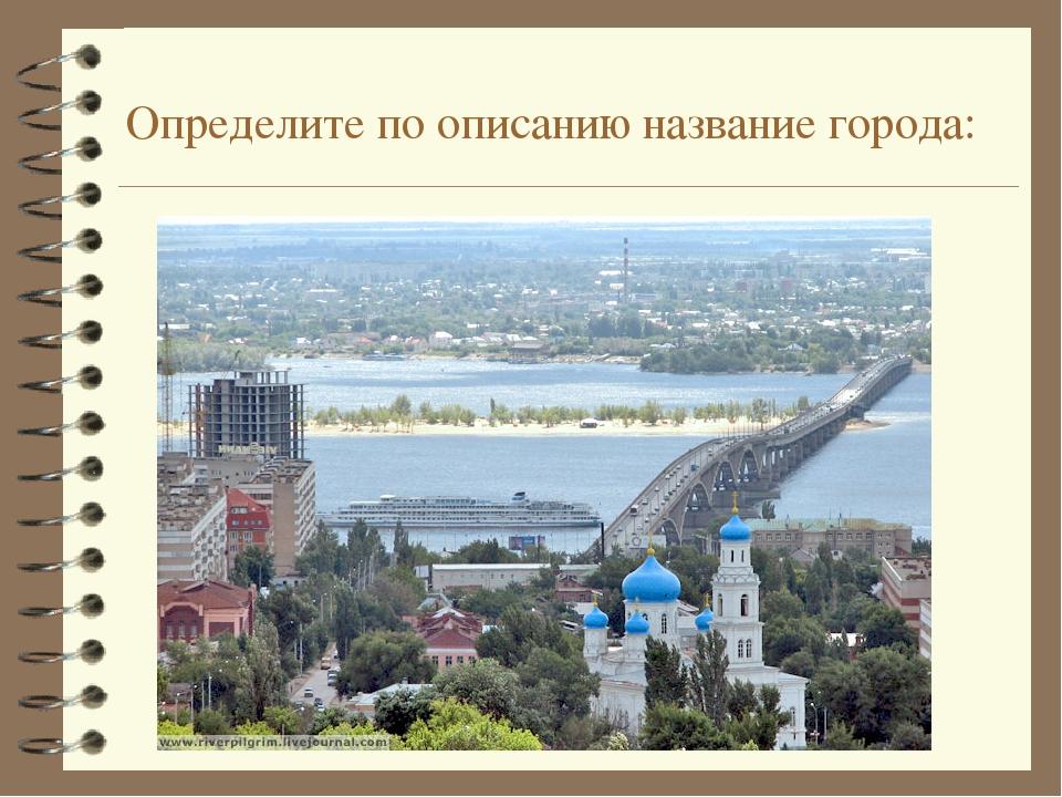 Определите по описанию название города: