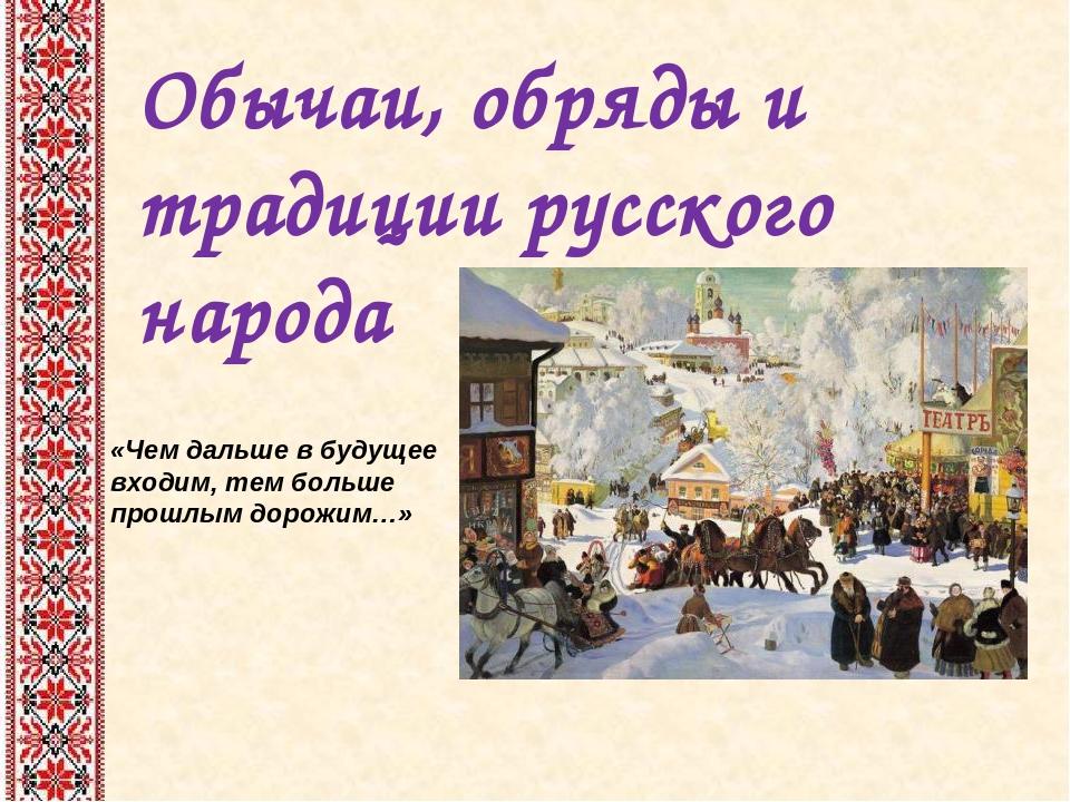 каждого своё обряды русского народа в картинках знаю захотелось