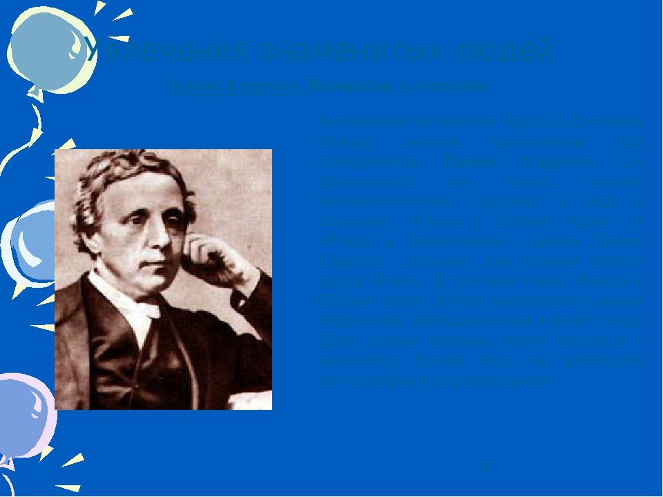 Увлечения знаменитых людей Английский математик Чарлз Л.Джонсон больше знако...