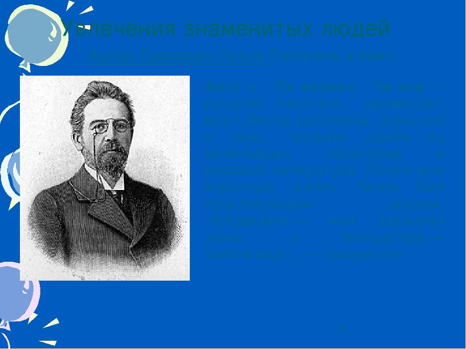 Анто́н Па́влович Че́хов— русский писатель, драматург, врач. Автор рассказов...