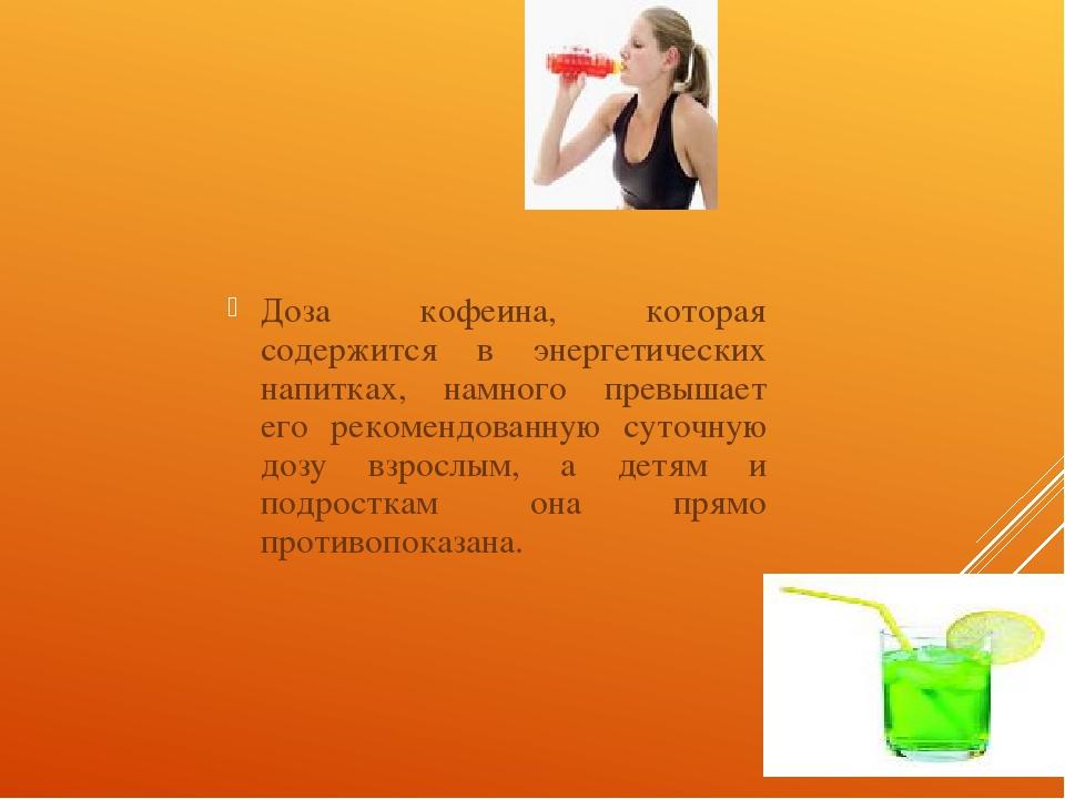 позволяет снизить кофеин максимальная дозировка в сутки от сна модели детского термобелья
