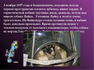 3 ноября 1957 года в безжизненном, холодном, всегда черном пространстве космо