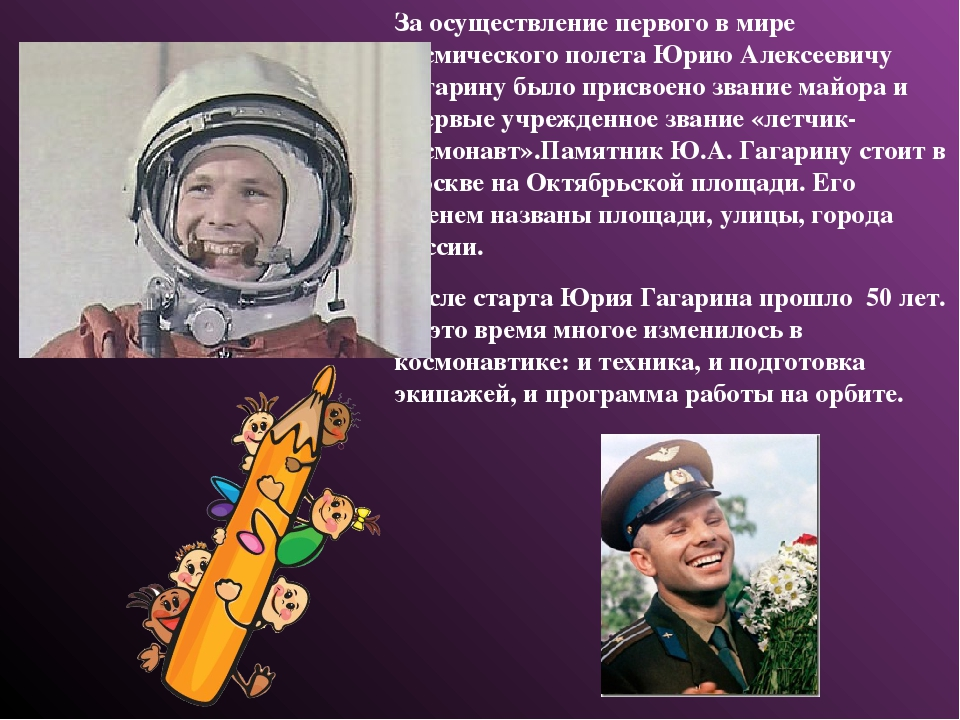 За осуществление первого в мире космического полета Юрию Алексеевичу Гагарину...