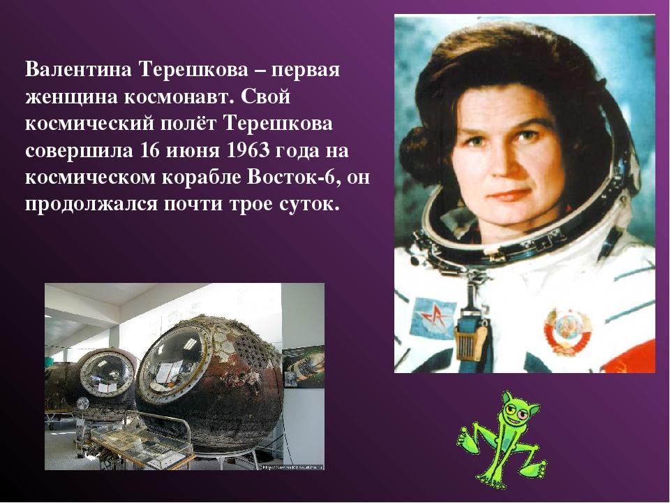 Валентина Терешкова – первая женщина космонавт. Свой космический полёт Терешк...