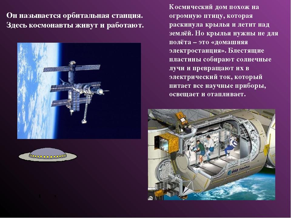 Он называется орбитальная станция. Здесь космонавты живут и работают. Космиче...