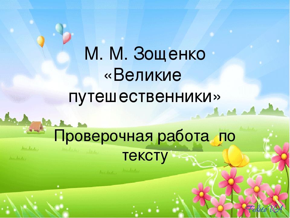 М. М. Зощенко «Великие путешественники» Проверочная работа по тексту