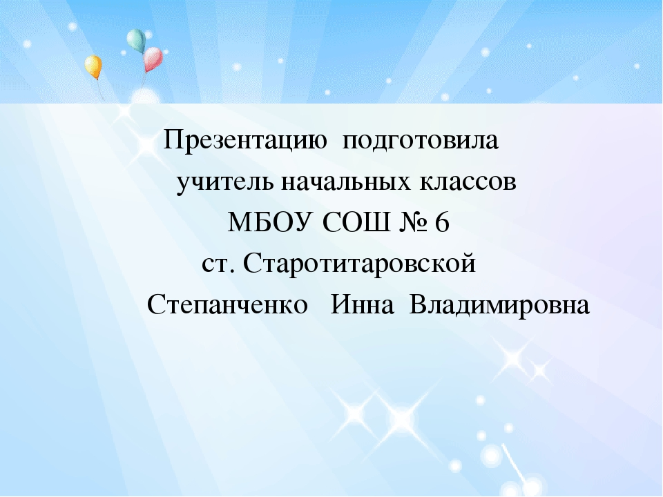 Презентацию подготовила учитель начальных классов МБОУ СОШ № 6 ст. Старотита...