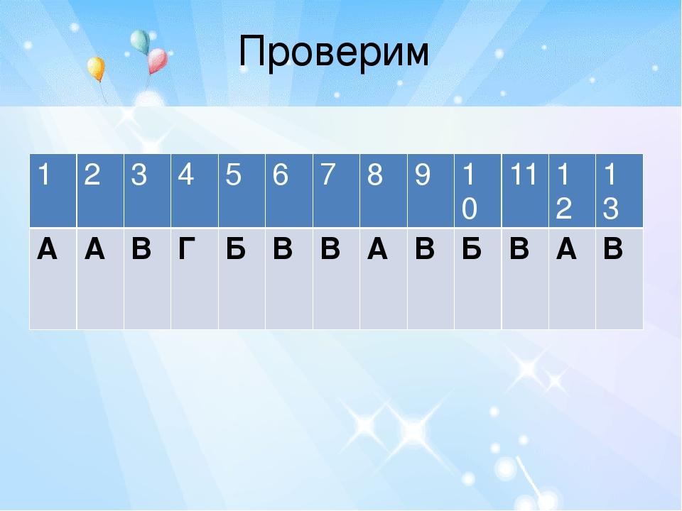 Проверим 1 2 3 4 5 6 7 8 9 10 11 12 13 А А В Г Б В В А В Б В А В