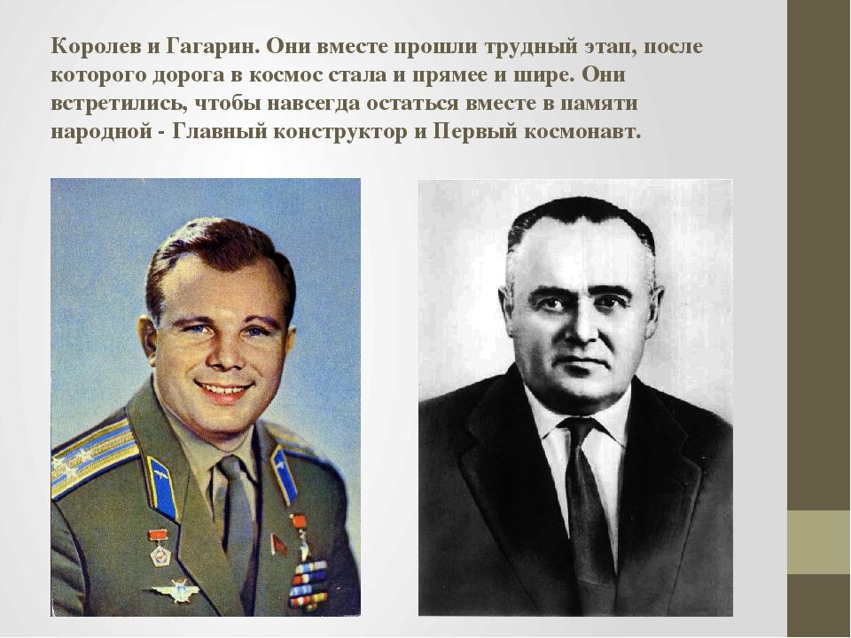 Гагарин и королев картинки