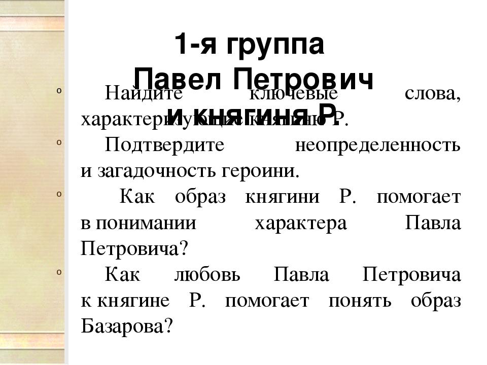1-я группа Павел Петрович икнягиняР. Найдите ключевые слова, характеризующ...