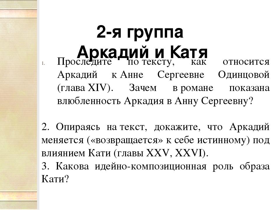 2-я группа Аркадий иКатя Проследите потексту, как относится Аркадий кАнне...