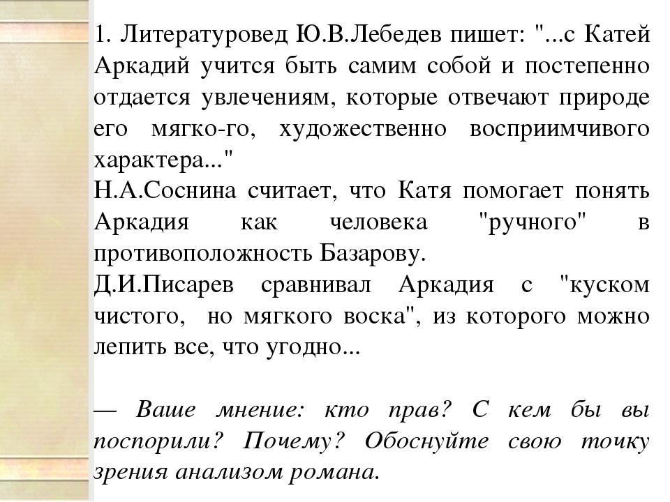 """1. Литературовед Ю.В.Лебедев пишет: """"...с Катей Аркадий учится быть самим с..."""