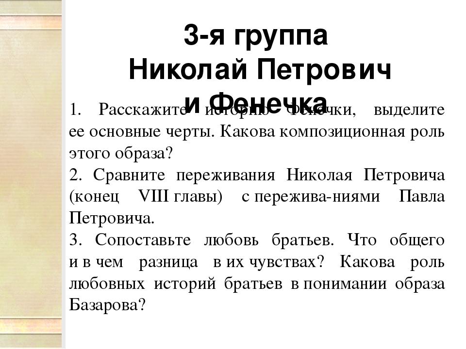 3-я группа Николай Петрович иФенечка 1. Расскажите историю Фенечки, выделите...