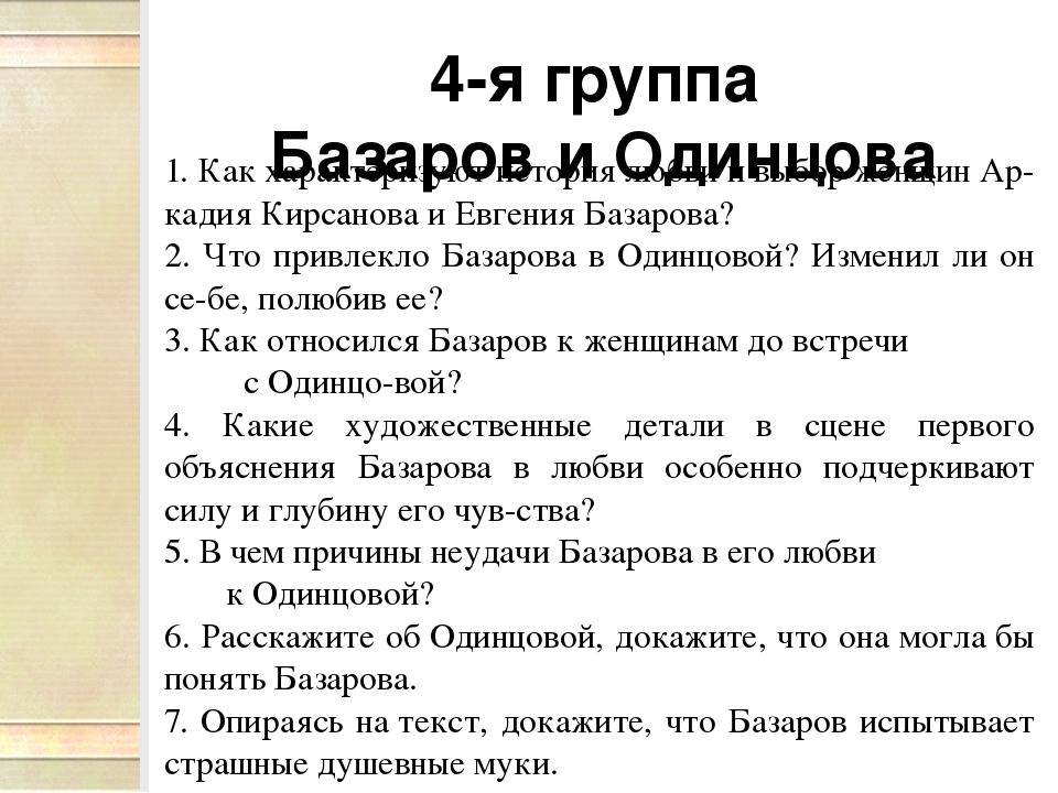 4-я группа Базаров иОдинцова 1. Как характеризуют история любви и выбор женщ...