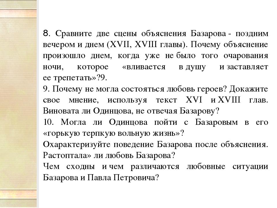 8. Сравните две сцены объяснения Базарова- поздним вечером иднем (XVII, XVI...