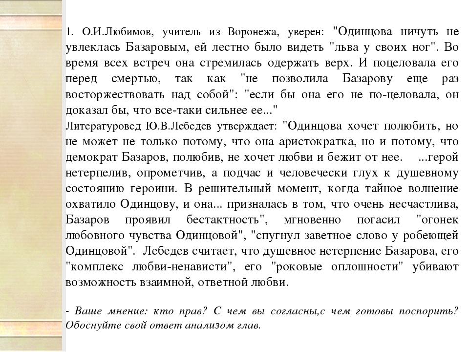 """1. О.И.Любимов, учитель из Воронежа, уверен: """"Одинцова ничуть не увлеклась..."""